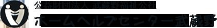 ホームヘルプセンター武蔵野
